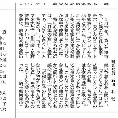 産経新聞の読者欄に舟木一夫コンサートの感想の記事に添付されている画像