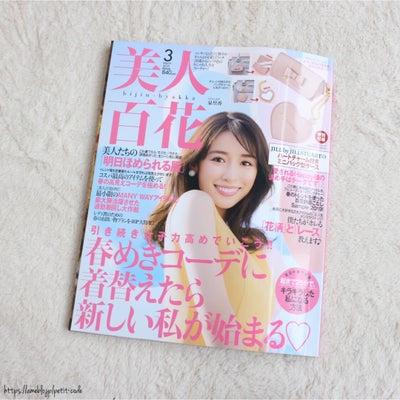 【美人百花】ジルバイ♡春ピンクが可愛いバッグチャーム♪の記事に添付されている画像