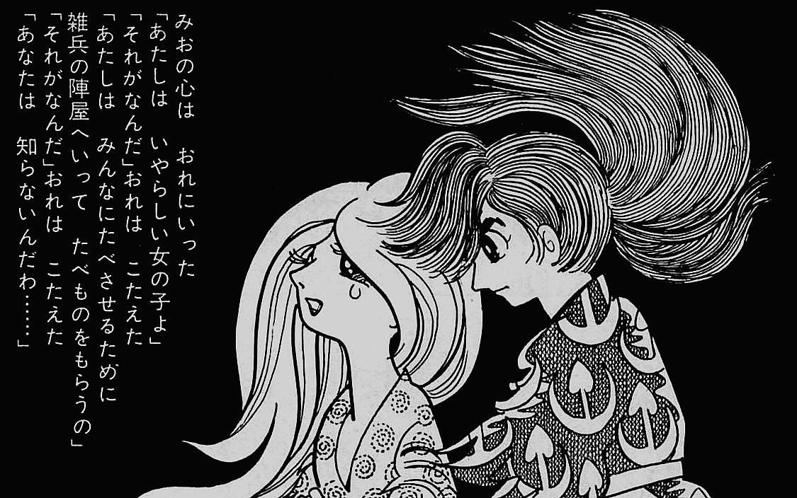 今回のアニメではみおと百鬼丸の関係性は母と子みたいで百鬼丸の怒りの源としてはちょっと弱い気がした。  もう少し時間をかけて、みおや戦災孤児達との繋がりが描け