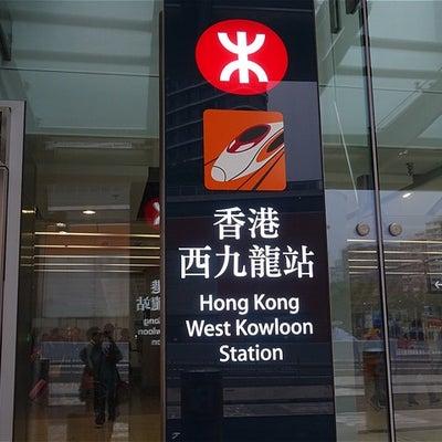 香港からの高速鉄道の乗り方を徹底解説! 九龍 MTR香港西九龍駅の記事に添付されている画像