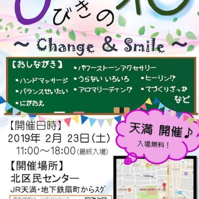 2月23日(土)イベント「ひびきの和」に出店です。の記事に添付されている画像