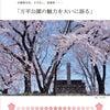 「万平公園の魅力を大いに語る」紙上座談会PDFの画像