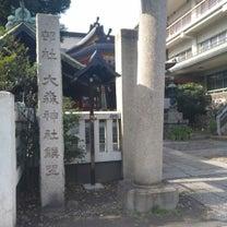 (253)東京 大森神社♪の記事に添付されている画像