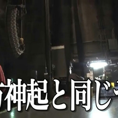 【情報】木梨憲武さん 番組舞台裏映像で東方神起を連発の記事に添付されている画像