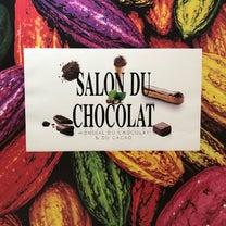 SALON DU CHOCOLAT〜ソフトクリームの記事に添付されている画像