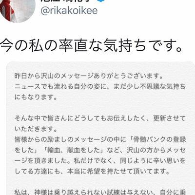 '19/02/13 池江璃花子さんツイッター更新しましたの記事に添付されている画像