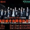 吉本坂46 個別握手会のお誘いの画像