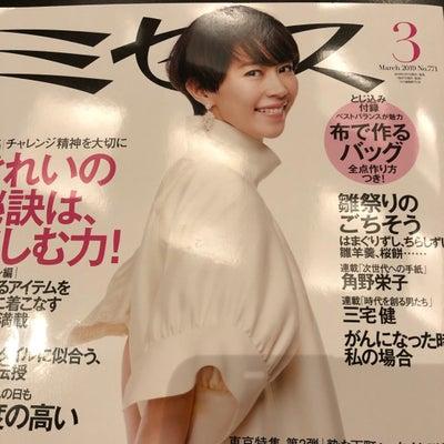 雑誌  『ミセス』の記事に添付されている画像