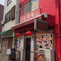 川口本町『宏鴻縁』さんの水煮牛肉!!の記事に添付されている画像