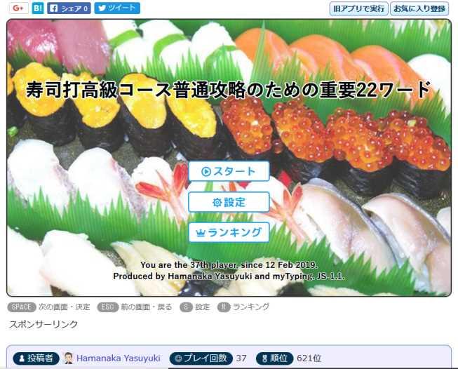寿司 打 ランキング