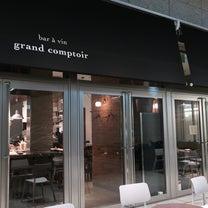 ☆気軽にリーズナブルに本格的なフレンチとワインが楽しめるお店☆グランコントワー☆の記事に添付されている画像