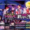 2019.5.24(金) 高田馬場CLUB PHASE 『絆パワー2019』東京公演 出演決定!の画像