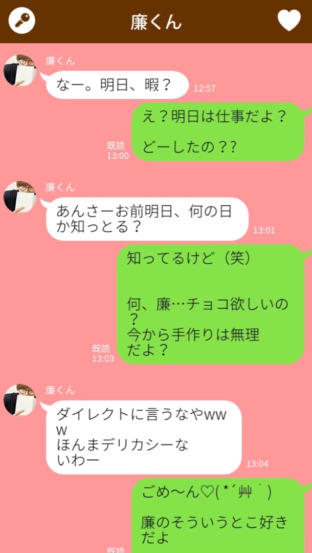 小説 永瀬 廉