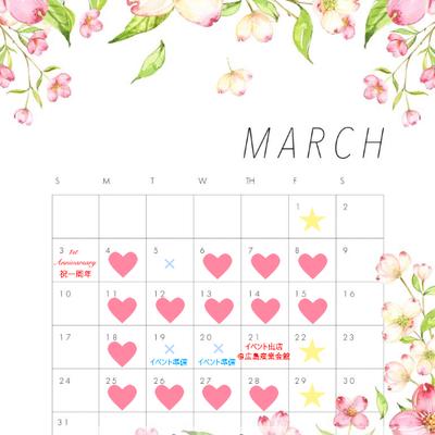【3月レッスンスケジュール】イベント出店ありの記事に添付されている画像