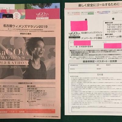昨年からの変更点…名古屋ウィメンズマラソン2019の参加案内を確認の記事に添付されている画像