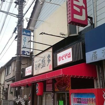 麺や盛多@野田市の記事に添付されている画像