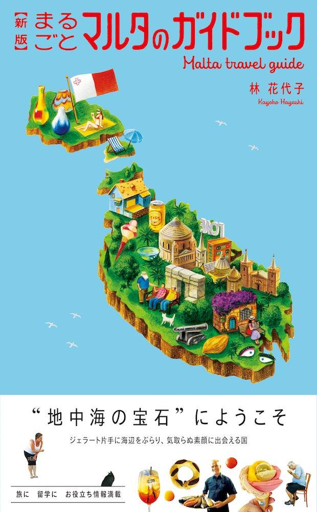 【新版】まるごとマルタのガイドブック 林花代子