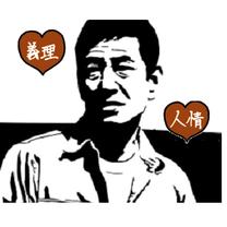 今日はバレンタインデー 「義理」と「人情」の記事に添付されている画像