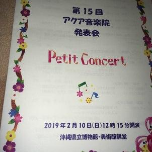第15回アクア音楽院発表会の画像
