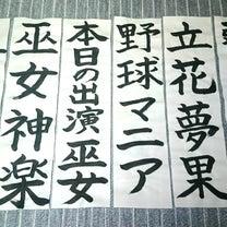 【新春!巫女神楽♪】から1ヶ月☆書き初め&ライブ動画~♪の記事に添付されている画像