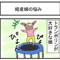 vol.407「経産婦の悩み」の記事に添付されている画像