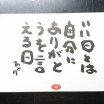 大阪 中央区 からほり商店街 りっちゃんのお店 今日の一言の記事に添付されている画像