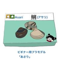 ヒラメキ86:海の生き物プラモデルの記事に添付されている画像