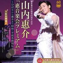 昨日も惠ちゃんは新歌舞伎座さん!ランキング・月刊歌の手帖2019年4月号は惠ちゃの記事に添付されている画像