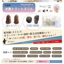 高濃度水素トリートメントで春までに髪も頭皮もリセット✨の記事に添付されている画像
