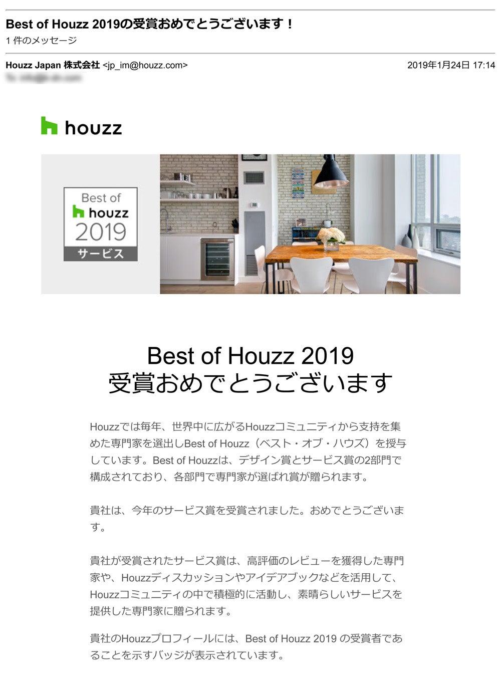 フロートテレビボードのプロジェクトがBest of Houzz 2019を受賞しました
