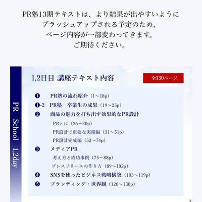 総485ページ!!PR塾テキスト目次初公開!の記事に添付されている画像