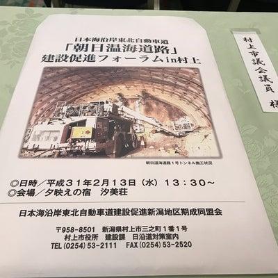 日本海国土軸の根幹…!の記事に添付されている画像