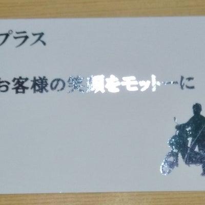 オンデマンド箔押しカード作成 配送関連の会社様からのご依頼をいただきましたの記事に添付されている画像