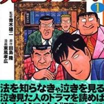 カバチタレ(テレビドラマシリーズ)の記事に添付されている画像