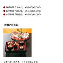 遅ればせながらお宮参り&お食い初めプラン。の記事に添付されている画像