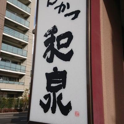 太白区長町 和泉 ロースカツ定食の記事に添付されている画像