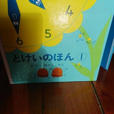 6歳4ヶ月「時計の読み方」の記事に添付されている画像