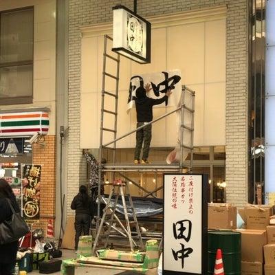 【Coming soon】大街道に「串カツ田中」が:松山市の記事に添付されている画像