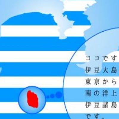 伊豆大島近海で頻発する地震の記事に添付されている画像