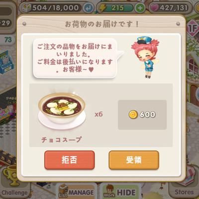 チョコスープ配達イベントの記事に添付されている画像