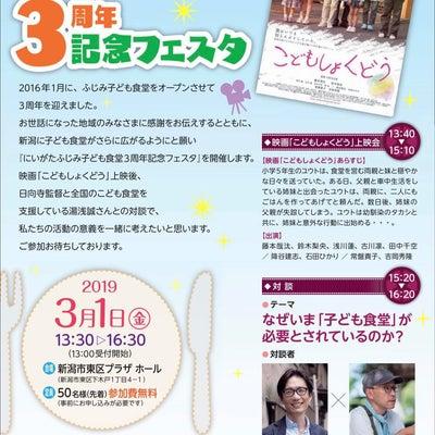 「にいがたふじみ子ども食堂3周年記念フェスタ」を開催しますの記事に添付されている画像