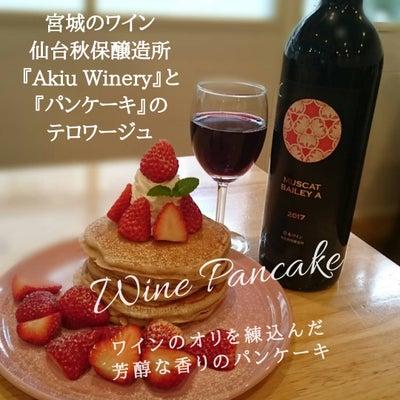 秋保ワイナリーとコラボ‼️ワイン酵母入りのワインパンケーキの記事に添付されている画像