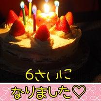 ロウソク6本のケーキの記事に添付されている画像