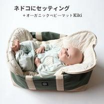 災害時はもちろん、赤ちゃんがいる方にオススメグッズ!!の記事に添付されている画像