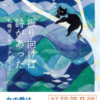 札幌ポエムファクトリー詩集『振り向けば詩があった』の記事に添付されている画像