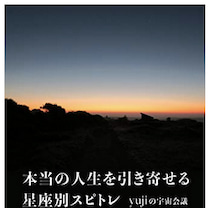 """""""yujiの宇宙会議 蠍座編""""が02/15に発売となります。の記事に添付されている画像"""