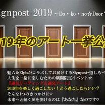 [第2弾]Singpost2019☆アートご紹介!の記事に添付されている画像