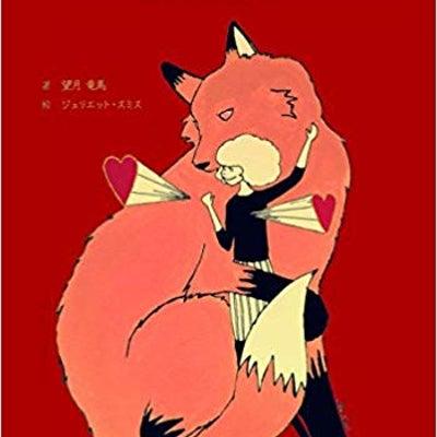 I Love You の訳し方~望月龍馬さんの記事に添付されている画像