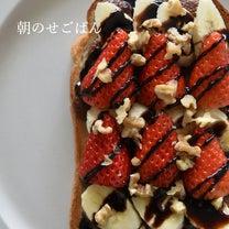 朝のせごはん・バレンタイン!子供が大好きチョコアレンジトーストの記事に添付されている画像