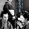 《再掲載》 華岡青洲の妻 (1967) 大映